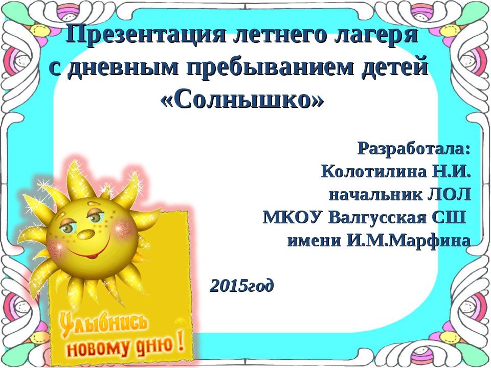 Презентация летнего лагеря с дневным пребыванием детей «Солнышко» Разработала...