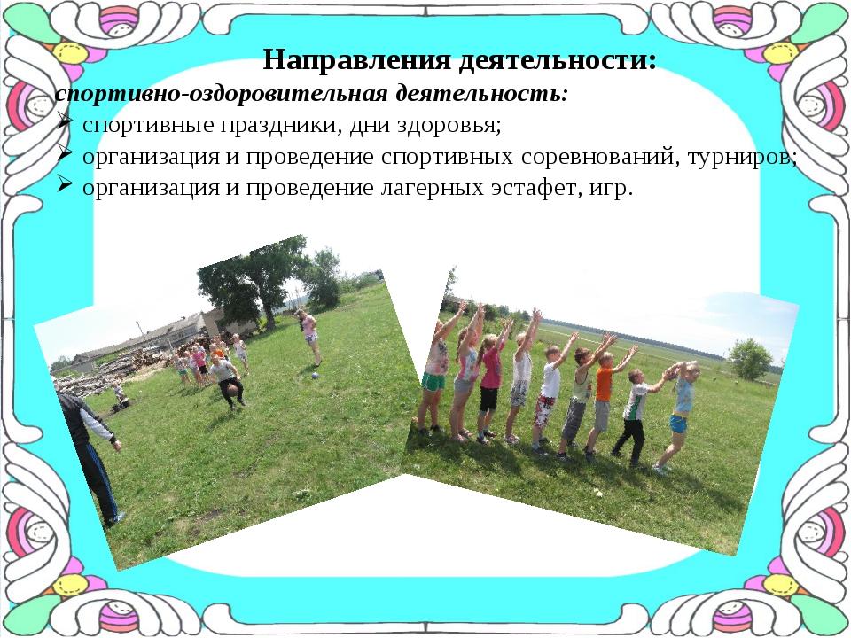Направления деятельности: спортивно-оздоровительная деятельность: спортивные...
