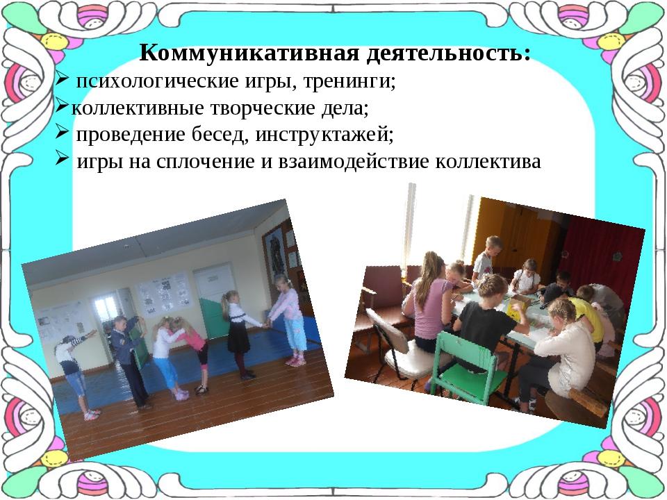 Коммуникативная деятельность: психологические игры, тренинги; коллективные т...