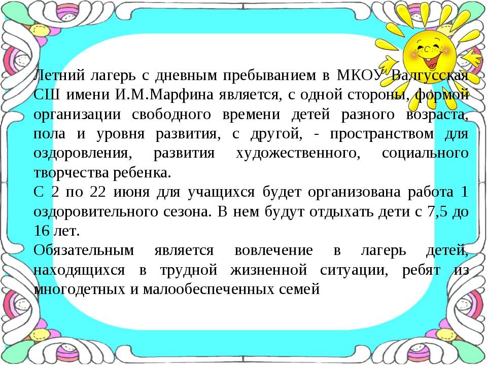 Летний лагерь с дневным пребыванием в МКОУ Валгусская СШ имени И.М.Марфина я...