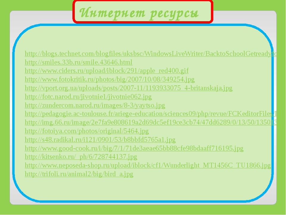 Интернет ресурсы http://blogs.technet.com/blogfiles/uksbsc/WindowsLiveWriter/...