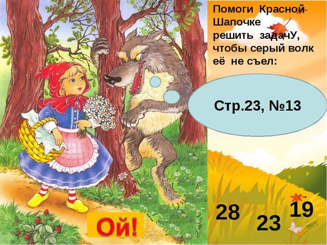 Помоги Красной Шапочке решить задачУ, чтобы серый волк её не съел: 28 23 19 С...