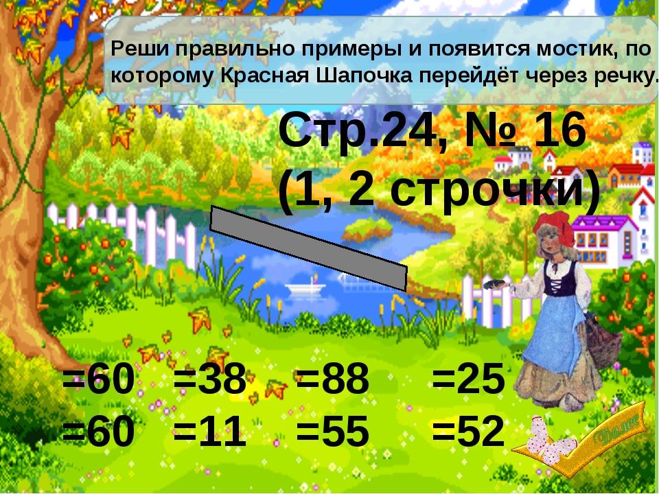 Стр.24, № 16 (1, 2 строчки) Реши правильно примеры и появится мостик, по кото...