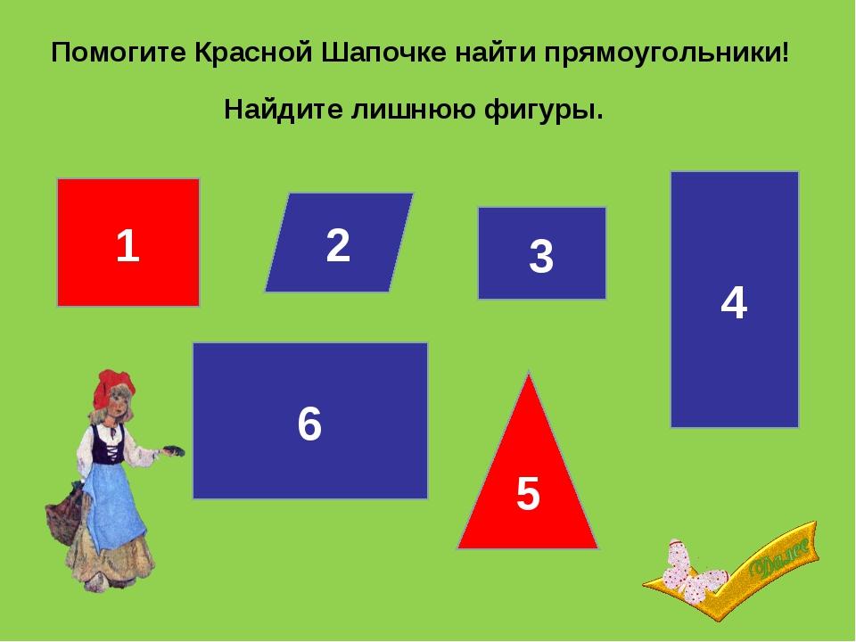 6 3 1 5 Помогите Красной Шапочке найти прямоугольники! 4 2 Найдите лишнюю фиг...