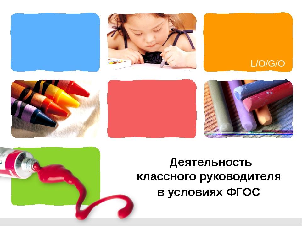 Деятельность классного руководителя в условиях ФГОС L/O/G/O
