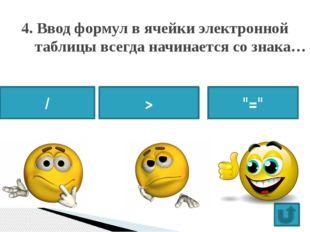 5. Выбор строк электронной таблицы, удовлетворяющих какому-либо условию наз