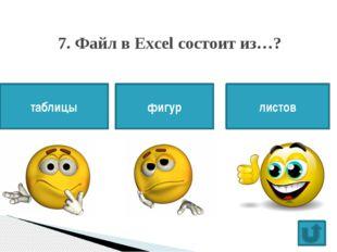 8. Что делает Excel, если в составленной формуле содержится ошибка? Выводит