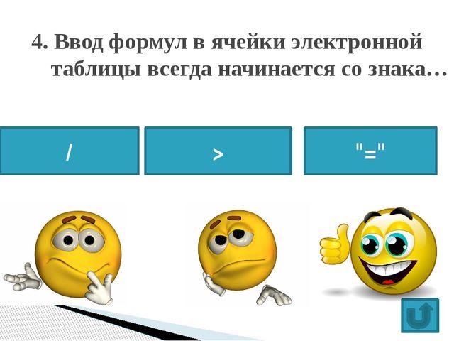 5. Выбор строк электронной таблицы, удовлетворяющих какому-либо условию наз...