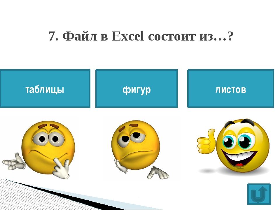 8. Что делает Excel, если в составленной формуле содержится ошибка? Выводит...