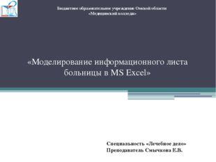 «Моделирование информационного листа больницы в MS Excel» Бюджетное образоват