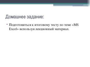 Домашнее задание: Подготовиться к итоговому тесту по теме «MS Excel» использу