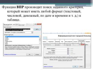 Функция ВПР производит поиск заданного критерия, который может иметь любой фо