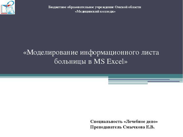 «Моделирование информационного листа больницы в MS Excel» Бюджетное образоват...