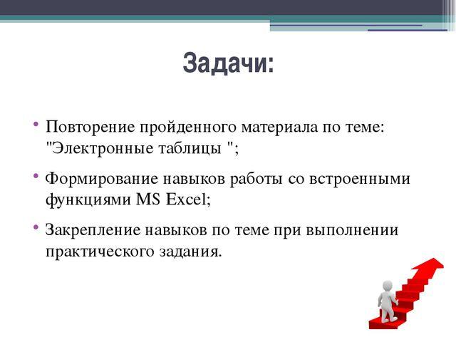 """Задачи: Повторение пройденного материала по теме: """"Электронные таблицы """"; Фор..."""