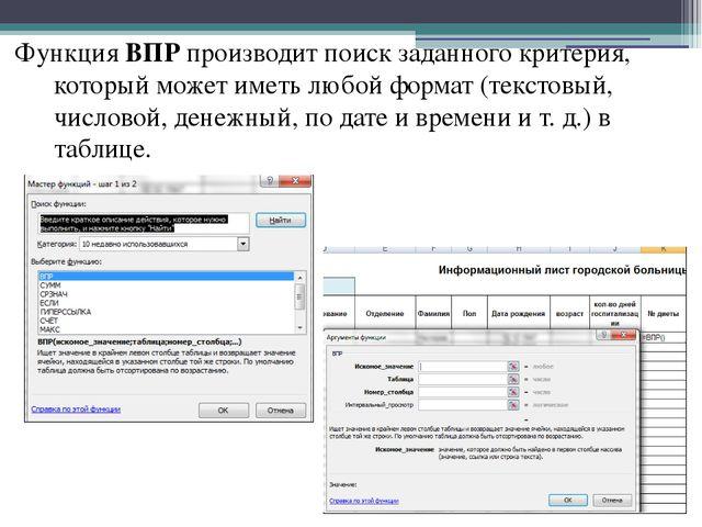 Функция ВПР производит поиск заданного критерия, который может иметь любой фо...
