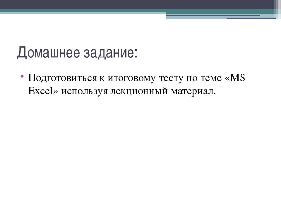 Домашнее задание: Подготовиться к итоговому тесту по теме «MS Excel» использу...
