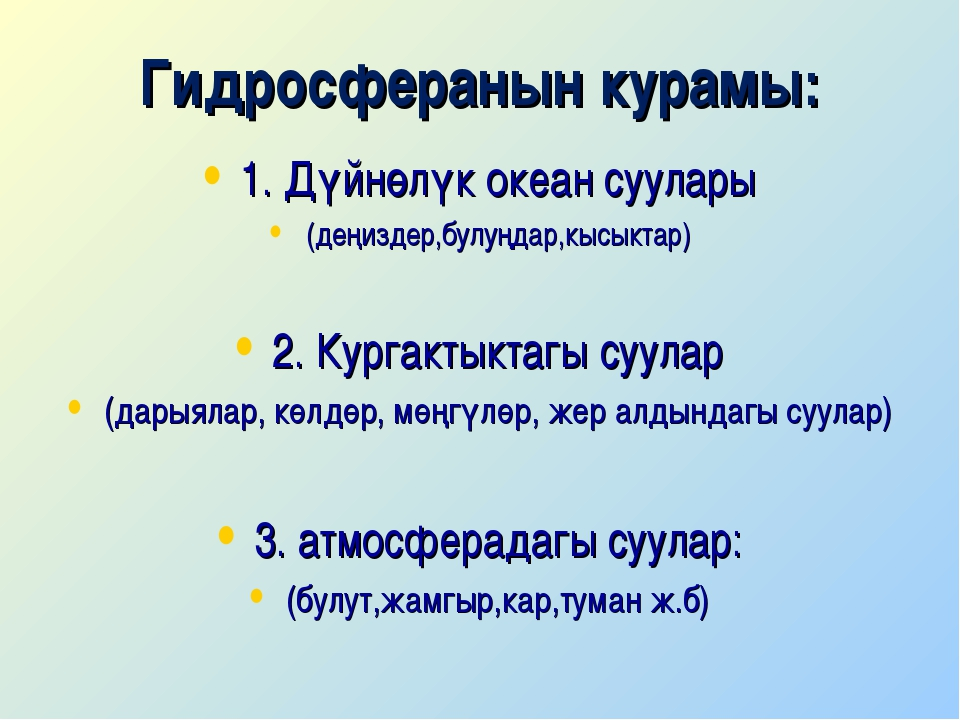 Гидросферанын курамы: 1. Дүйнөлүк океан суулары (деңиздер,булуңдар,кысыктар)...