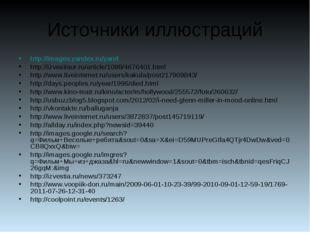 Источники иллюстраций http://images.yandex.ru/yand http://izvestiaur.ru/artic