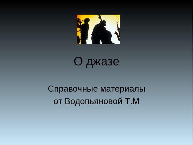 О джазе Справочные материалы от Водопьяновой Т.М
