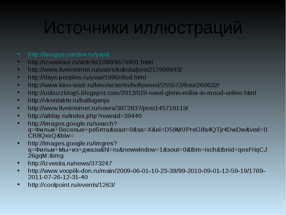 Источники иллюстраций http://images.yandex.ru/yand http://izvestiaur.ru/artic...