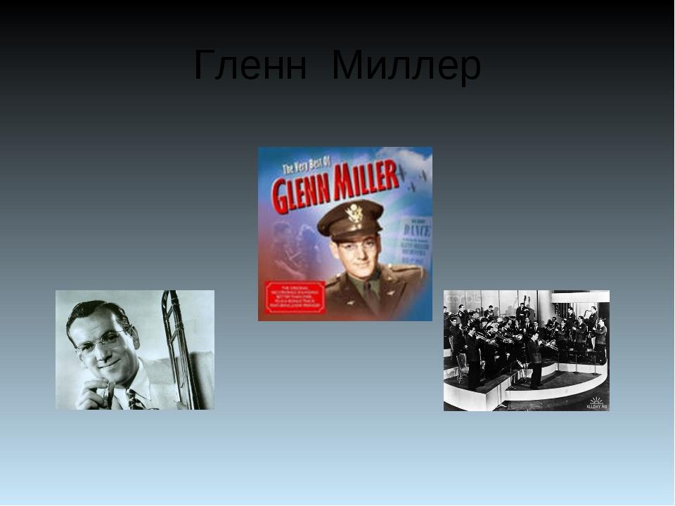 Гленн Миллер