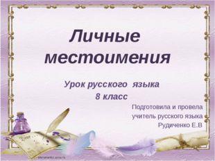 Личные местоимения Урок русского языка 8 класс Подготовила и провела учитель