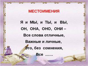 МЕСТОИМЕНИЯ Я и МЫ, и ТЫ, и ВЫ, ОН, ОНА, ОНО, ОНИ – Все слова отличные, Важны