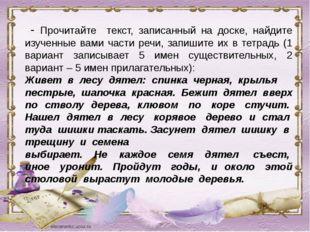- Прочитайте текст, записанный на доске, найдите изученные вами части речи,