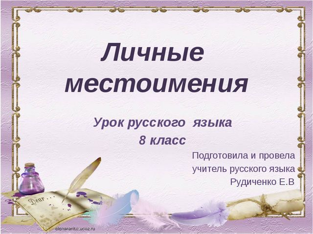 Личные местоимения Урок русского языка 8 класс Подготовила и провела учитель...