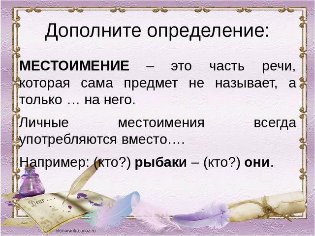 Дополните определение: МЕСТОИМЕНИЕ – это часть речи, которая сама предмет не...
