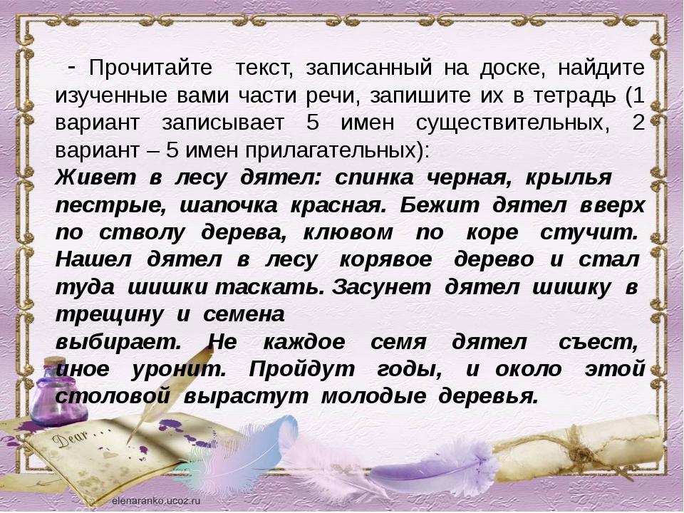 - Прочитайте текст, записанный на доске, найдите изученные вами части речи,...