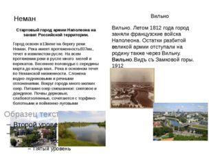 Неман Стартовый город армии Наполеона на захват Российской территории. Город
