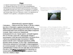 Дри́сса Дри́сса, Дры́са (белор. Дрыса)— река на территории Верхедвинского и