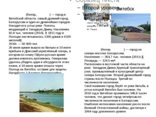 Витебск По́лоцк «Мост через Витьбу» акварель Ю. Пешка Ви́тебск (белор. Ві́цеб