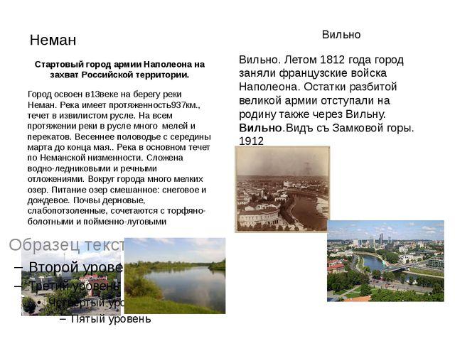 Неман Стартовый город армии Наполеона на захват Российской территории. Город...