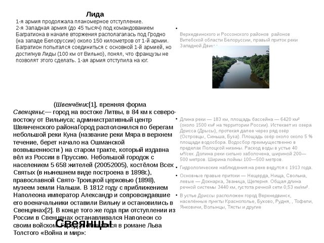 Дри́сса Дри́сса, Дры́са (белор. Дрыса)— река на территории Верхедвинского и...