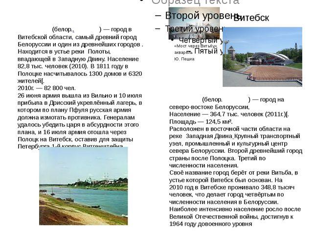 Витебск По́лоцк «Мост через Витьбу» акварель Ю. Пешка Ви́тебск (белор. Ві́цеб...