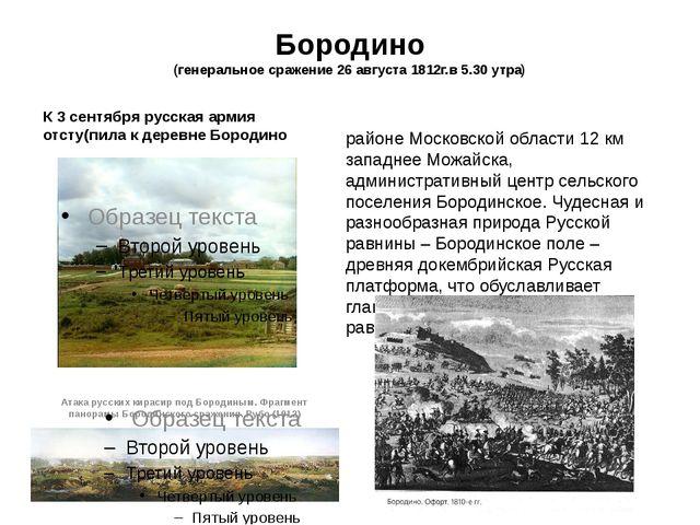 Бородино (генеральное сражение 26 августа 1812г.в 5.30 утра) К 3 сентября рус...