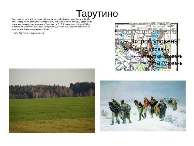 Тарутино Тарутино— село в Жуковском районе Калужской области, на р. Нара, в...