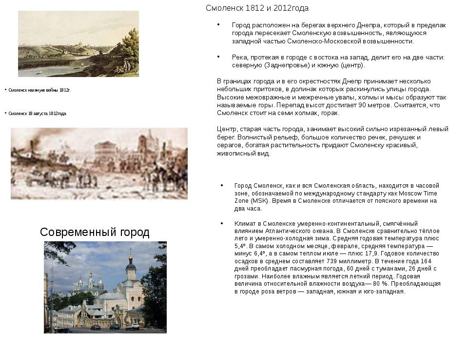 Смоленск 1812 и 2012года Смоленск накануне войны 1812г. Смоленск 18 августа 1...