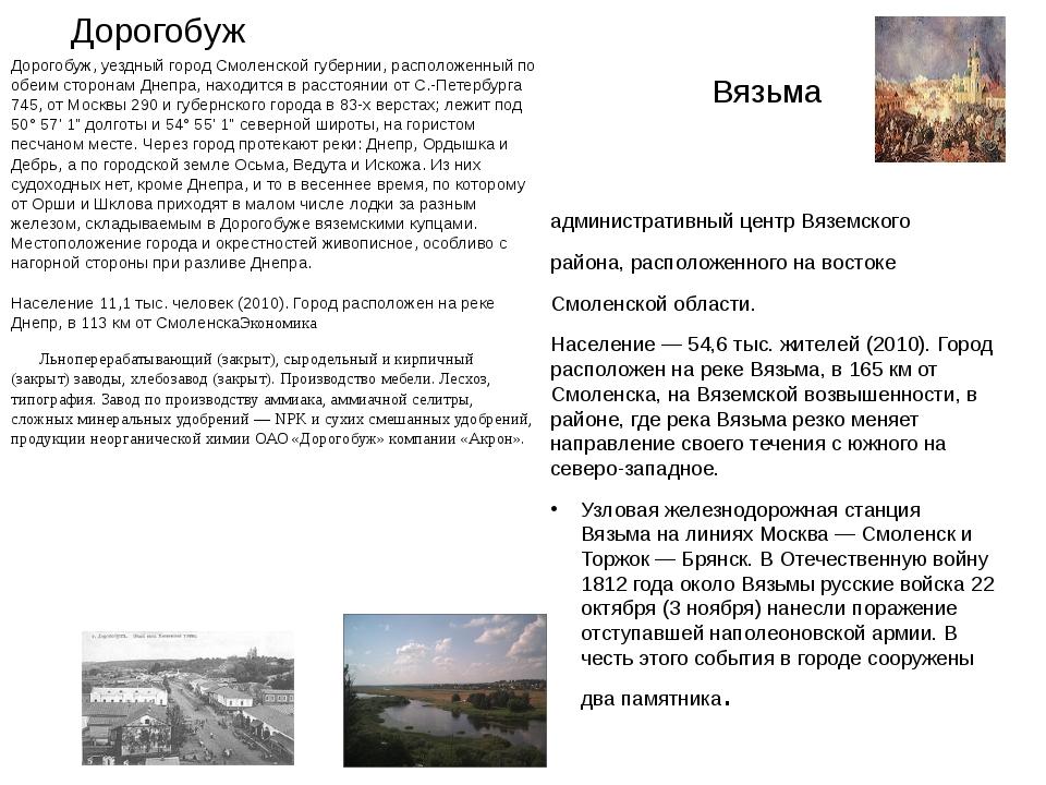 Дорогобуж Вязьма Вя́зьма— город в России, административный центр Вяземского...