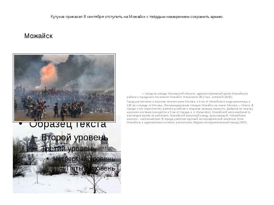 Кутузов приказал 8 сентября отступить на Можайск с твёрдым намерением сохрани...