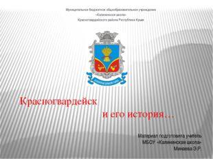 Красногвардейск и его история… Муниципальное бюджетное общеобразовательное уч