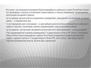 б) в залах, где проводятся заседания Красногвардейского районного совета Рес