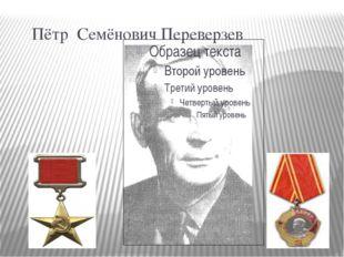 Пётр Семёнович Переверзев