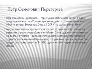 Пётр Семёнович Переверзев Пётр Семёнович Переверзев — герой Социалистическог