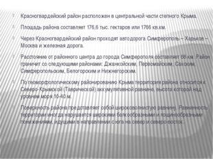 Красногвардейский район расположен в центральной части степного Крыма. Площад