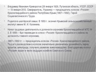Владимир Иванович Криворотов (26 января 1929, Луганская область, УССР, СССР