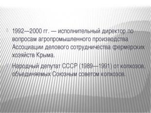1992—2000 гг. — исполнительный директор по вопросам агропромышленного произв