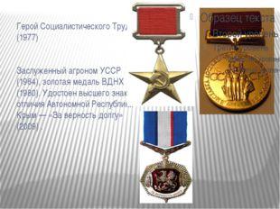 Герой Социалистического Труда (1977)  Заслуженный агроном УССР (1964), золо